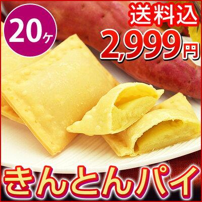 学校給食デザートきんとんパイ(20ヶ入)
