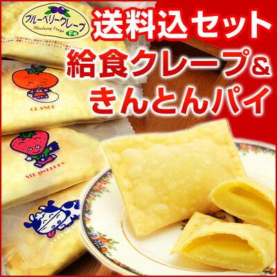 学校給食クレープアイス4種(チーズクリーム、いちご、みかん、ブルーベリーを各5枚・計20枚入)&きんとんパイ(10ヶ)