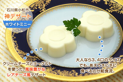 懐かしの学校給食デザート「ホワイトミニー」