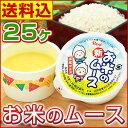 お米のムース(25ヶ)