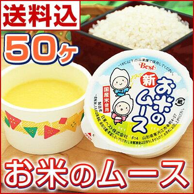お米のムース(50ヶ)