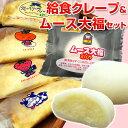 給食クレープアイス4種(チーズクリーム、いちご、みかん、ブルーベリーを各5枚・計20枚入)&ムース大福(10ヶ)