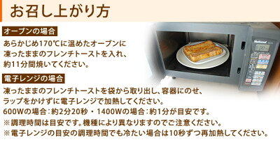プリンのようなフレンチトースト