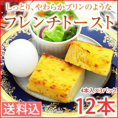 フレンチトースト 4本入×3パック