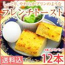 フレンチトースト(4本入)×3パック