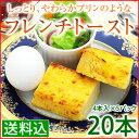 フレンチトースト(4本入)×5パック
