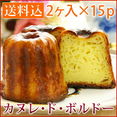 カヌレ【2個入×15パック】