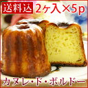 カヌレ【2個入×5パック】