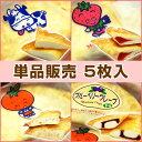 学校給食クレープアイス【単品販売・各5枚入】チーズクリームクレープ、いちごクレープ、みかんクレープ、ブルーベリークレープ、ツイ…
