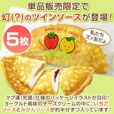 給食 クレープ ツインソース いちご&みかん味 5枚入