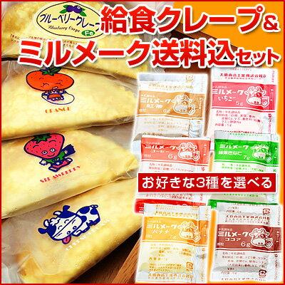 給食クレープアイス定番4種(チーズクリーム、いちご、みかん、ブルーベリーを各5枚・計20枚入)&3種が選べるミルメーク