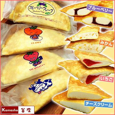 学校給食クレープアイス4種セット(チーズクリーム、いちご、みかん、ブルーベリーを各5枚・計20枚入) お取り寄せ あす楽