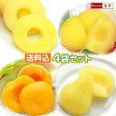 学校給食 冷凍フルーツ 計4袋セット 【 冷凍パイナップル(1袋あたり7ヶ入) 冷凍りんご(1袋あたり6ヶ入) 冷凍ピーチ黄桃(1袋あたり…