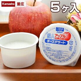 鉄人アップル チーズデザート りんご果肉入り QBB 5ヶ入 単品販売