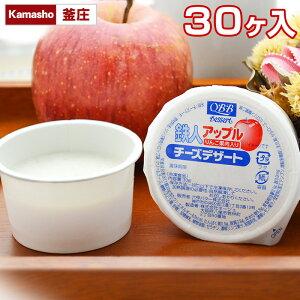 鉄人アップル チーズデザート りんご果肉入り QBB 5ヶ入×6パック 計30個