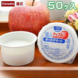 鉄人アップル チーズデザート りんご果肉入り QBB 5ヶ入×10パック 計50個