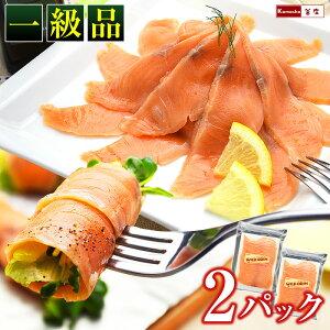 ノルウェー スモークサーモン 無添加 サーモン 300g×2パック 送料無料 ホテル レストラン で愛用される 一級品 アトランティックサーモン 大西洋鮭 スライス パーティー 料理 解凍するだけで