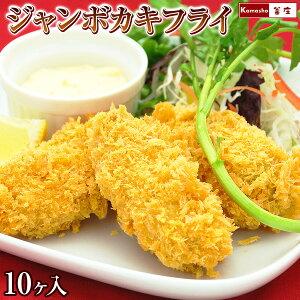 ジャンボ カキフライ 大粒 約45g×10個 特大 牡蠣フライ 冷凍 牡蛎フライ かきフライ かきふらい 広島県産 牡蠣 牡蛎 海鮮 フライ オードブル 誕生日 ごちそう 家飲み お惣菜 おかず