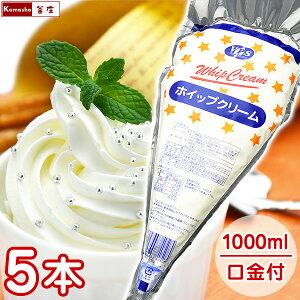 冷凍 ホイップクリーム 1000ml 1L 5本 まとめ買い VPS 冷凍ホイップ フローズンホイップ 業務用 スカーホイップ 同等品 お取り寄せ あす楽