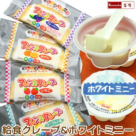 学校給食クレープアイス4種(ヨーグルト風、いちご、みかん、ブルーベリーを各5枚・計20枚入 新パッケージ)&給食ホワイトミニー(5ヶ入×2パック 計10個) フレンズクレープ