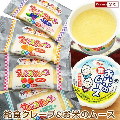 福井県民の最強給食デザート!お米のムースと給食クレープ4種セット