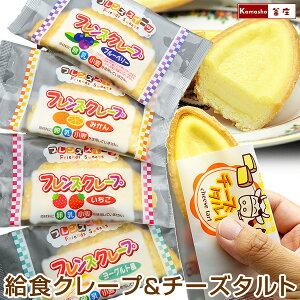学校給食クレープアイス4種(ヨーグルト風、いちご、みかん、ブルーベリーを各5枚・計20枚入 新パッケージ)& 給食チーズタルト (6ヶ入×2パック 計12個) フレンズクレープ ミニ チーズ