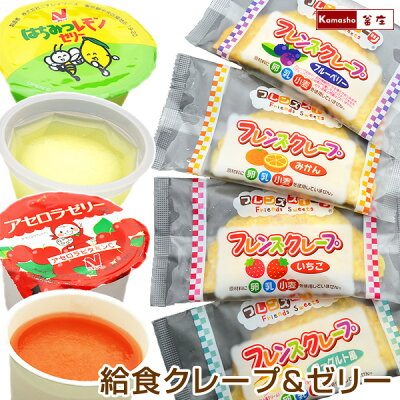 給食クレープアイス4種&給食ゼリー2種セット