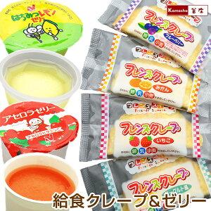 学校給食クレープアイス4種(ヨーグルト風、いちご、みかん、ブルーベリーを各5枚・計20枚入 新パッケージ)&給食ゼリー2種(アセロラゼリー、はちみつレモンゼリー各5個・計10個入) フ