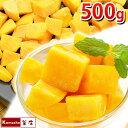 【ポイント2倍】冷凍 マンゴー 【 カット済み 完熟マンゴー 500g 】 フルーツ フローズンマンゴー マンゴーチャンク …