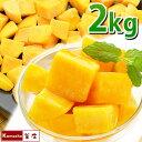 冷凍 マンゴー 【 カット済み 完熟マンゴー 500g ×4袋 計 2kg 】 フルーツ フローズンマンゴー マンゴーチャンク カットマンゴー タイ…