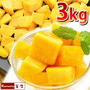 冷凍 マンゴー 【 カット済み 完熟マンゴー 500g ×6袋 計 3kg 】 フルーツ フローズンマンゴー マンゴーチャンク カットマンゴー タイ…