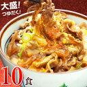 日東ベストの牛丼DX【185g×10パック】 巣ごもり消費