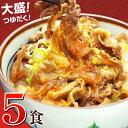 日東ベストの牛丼DX【185g×5パック】 巣ごもり消費 お取り寄せ あす楽