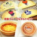 給食クレープアイス4種(チーズクリーム、いちご、みかん、ブルーベリーを各5枚・計20枚入)&焼きプリンタルト(6ヶ入×2パック・計12…