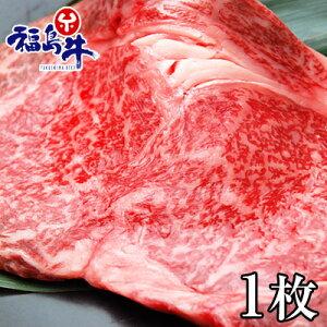 銘柄 福島牛 牛肉 サーロイン ステーキ ステーキ肉 国産 冷凍 1枚 180g 4〜5等級 誕生日 ギフト 送料無料 プレゼント お祝い ごちそう 肉 お取り寄せ あす楽 ※店側でクーポンの後付けは出来ま