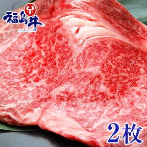 銘柄 福島牛 牛肉 サーロイン ステーキ ステーキ肉 国産 ギフト 送料無料 肉 冷凍 2枚 1枚あたり180g 4〜5等級 誕生日 ギフト 送料無料 プレゼント お祝い ごちそう 肉 ※店側でクーポンの後付