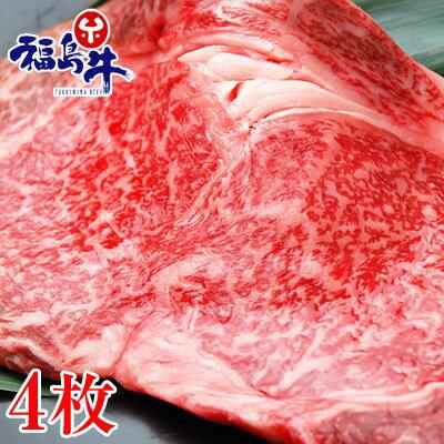 ギフトに!福島牛サーロインステーキ