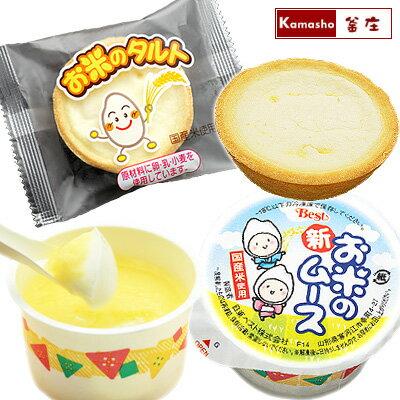 学校給食デザート♪お米のタルトとお米のムースセット