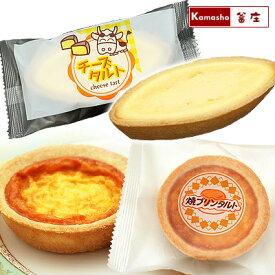 給食チーズタルト(6ヶ入×2パック・計12ヶ)&焼きプリンタルト(6ヶ入×2パック・計12ヶ)セット 学校給食デザート 学校給食 お配り 給食 デザート 個包装