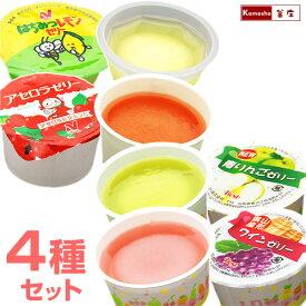 学校給食ゼリー4種セット アセロラゼリー はちみつレモンゼリー ワインゼリー 青りんごゼリー 各5個 計20個入