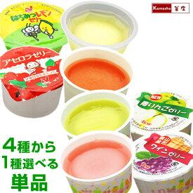 学校給食ゼリー【単品販売・各5個入】アセロラゼリー、はちみつレモンゼリー、ワインゼリー、青りんごゼリーからお好きな味をお選びください♪