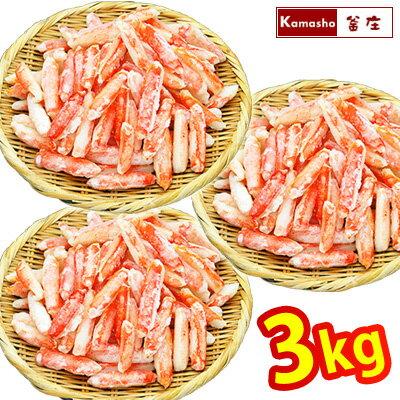かに 訳あり 【 ボイル ズワイガニ 爪下 (総重量 1kg ・内容量800g)×3】 カニ 蟹 むき身 ずわいがに ズワイ蟹 ずわい蟹