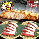激辛口!紅鮭(切り身・10パックセット)ぼだっことも呼ばれる、懐かしいしょっぱいしゃけ※店側でクーポンの後付けは出来ませんので、…