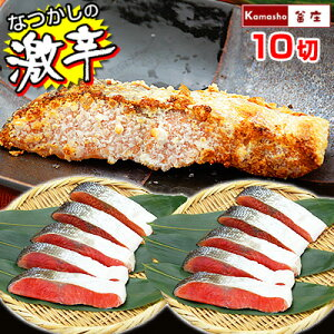 激辛口!紅鮭(切り身・10パックセット)ぼだっことも呼ばれる、懐かしいしょっぱいしゃけ【尾に近い部分も1〜2切入ります】 紅鮭 切身 激辛紅鮭 海鮮 鮭 切り身 誕生日 お礼