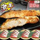 【塩分取りすぎセット】激辛口!紅鮭(切り身・20パックセット)ぼだっことも呼ばれる懐かしいしょっぱいしゃけ 敬老の日 ギフト プレ…