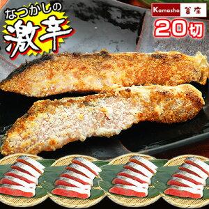 【塩分取りすぎセット】激辛口!紅鮭(切り身・20パックセット)ぼだっことも呼ばれる懐かしいしょっぱいしゃけ【尾に近い部分も2〜4切入ります】