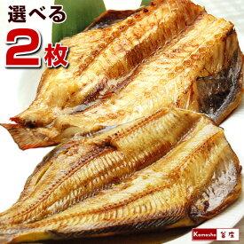 トロほっけ(シマホッケ)またはトロ赤魚を2枚選べる! 特大 5Lサイズ 干物 ひもの セット 送料無料 ギフト 干物 魚 食品 グルメ おつまみ ※店側でクーポンの後付けは出来ません。使用忘れにご注意ください。