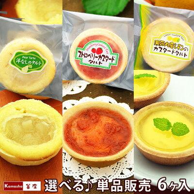 学校給食フルーツタルト【単品販売・各6ヶ入】