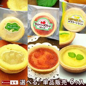 学校給食 フルーツタルト 単品販売 各6ヶ入 瀬戸内産レモンカスタードタルト ストロベリーカスタードタルト 洋梨タルト から選べます お取り寄せ あす楽