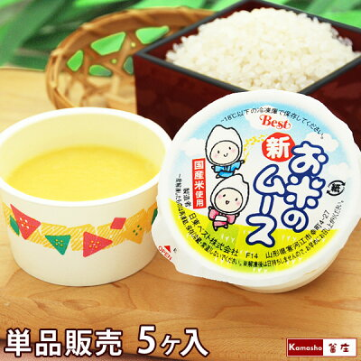 福井県民の最強給食デザート!お米のムース
